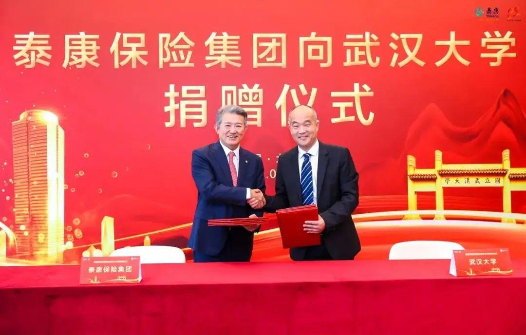 25周年 | 泰康保险集团捐赠10亿元,支持武汉大学建设一流医学和生命科学学科