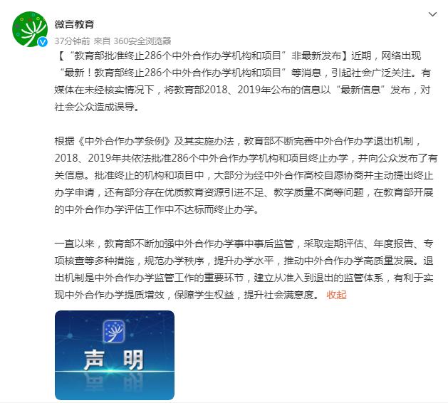 """教育部:网传""""教育部批准终止286个中外合作办学机构和项目""""等消息非最新发布"""