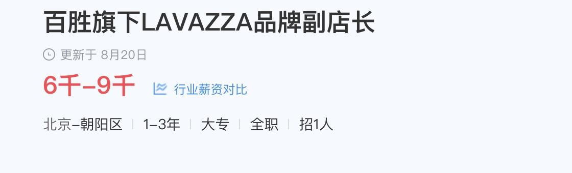 """靠KFC卖出1亿多杯咖啡还不够,百胜中国""""组队""""Lavazza抢星巴克生意"""