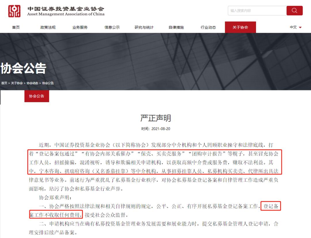 警惕诈骗   中国基金业协会发布严正声明!
