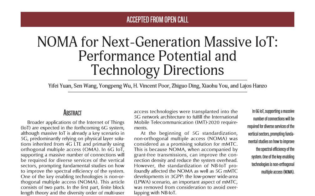 中国移动在《IEEE Communications Magazine》发表6G海量叠加传输论文