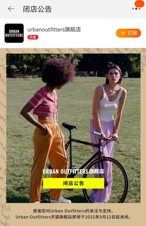 Urban Outfitters将关闭天猫旗舰店