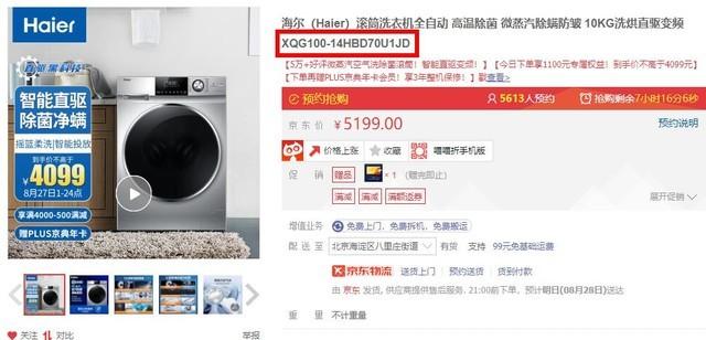 上图为例, 我在电商页面随便找了一台销量还不错的海尔洗衣机产品