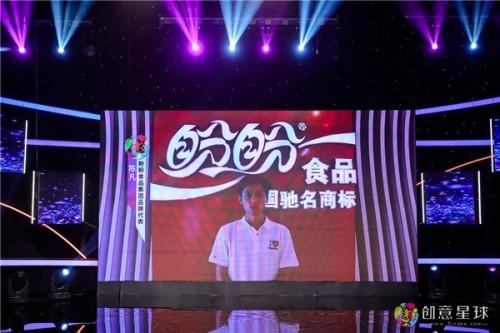 盼盼食品集团品牌代表陈凡先生宣读最终结果