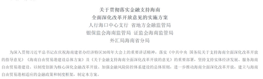 图片来源:海南省人民政府网站