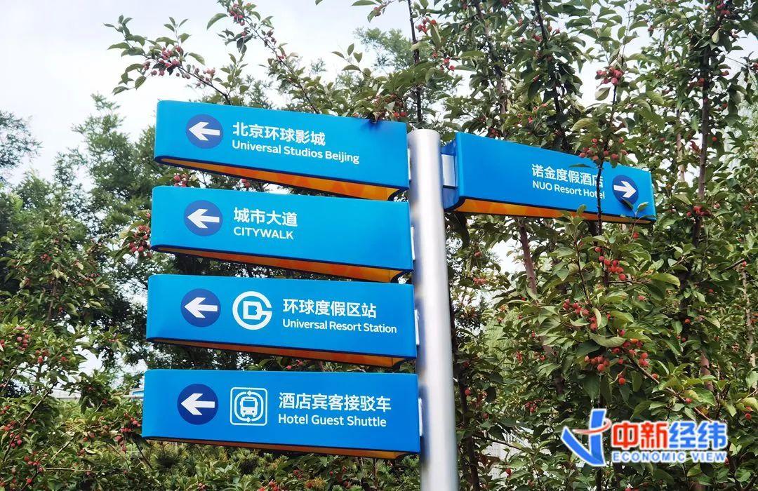 北京环球度假区指示牌