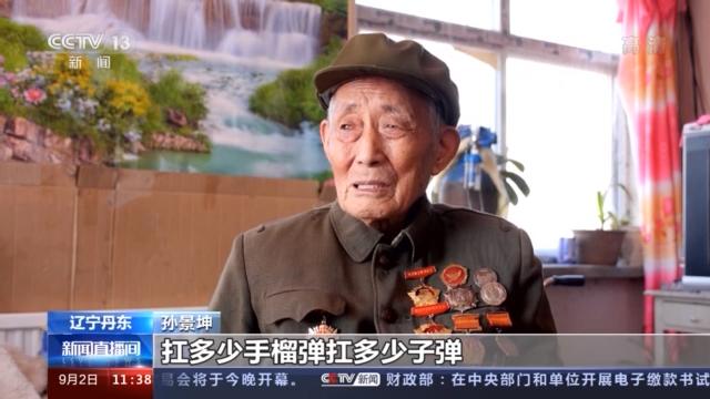 """英烈精神代代传!""""七一勋章""""获得者孙景坤战功赫赫 深藏功名"""