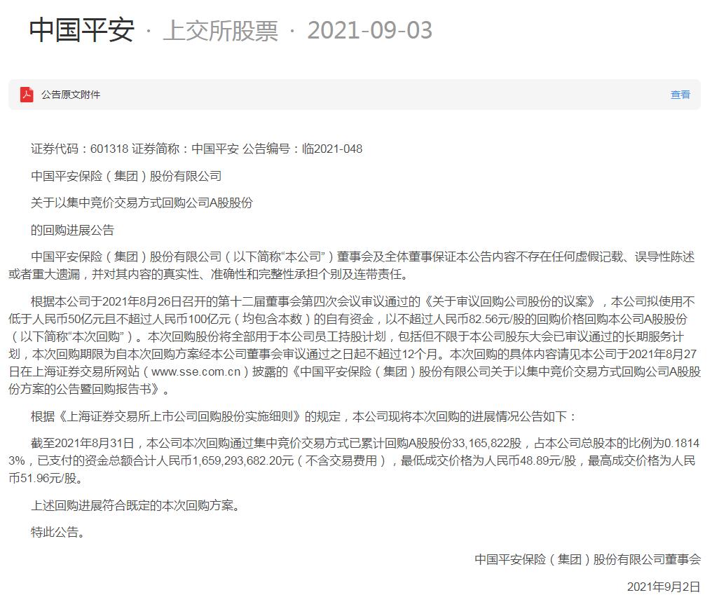 图片来源:中国平安公告