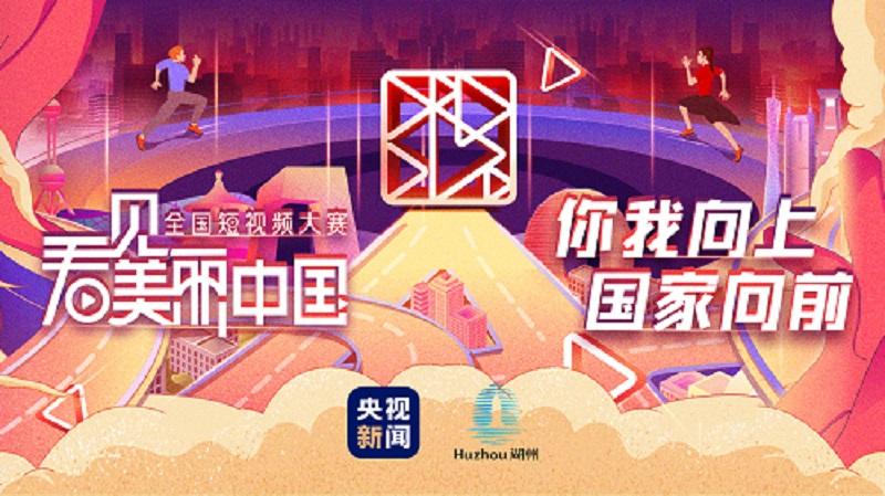 【看见美丽中国】参赛作品展播|听,中国航天人的声音!