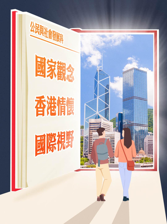"""人民锐评:""""公民与社会发展科""""开启香港教育新篇章"""