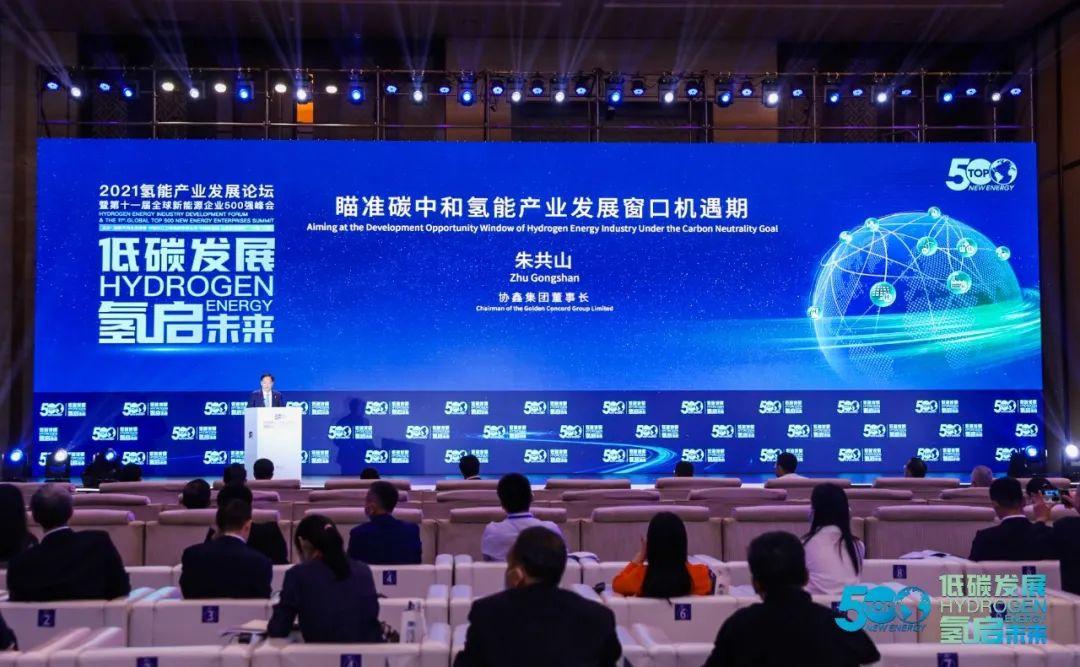 全球第四•中国第一!协鑫蝉联2021全球新能源企业500强