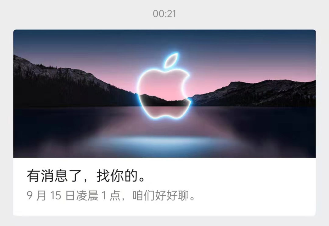图片来源:苹果微信公号