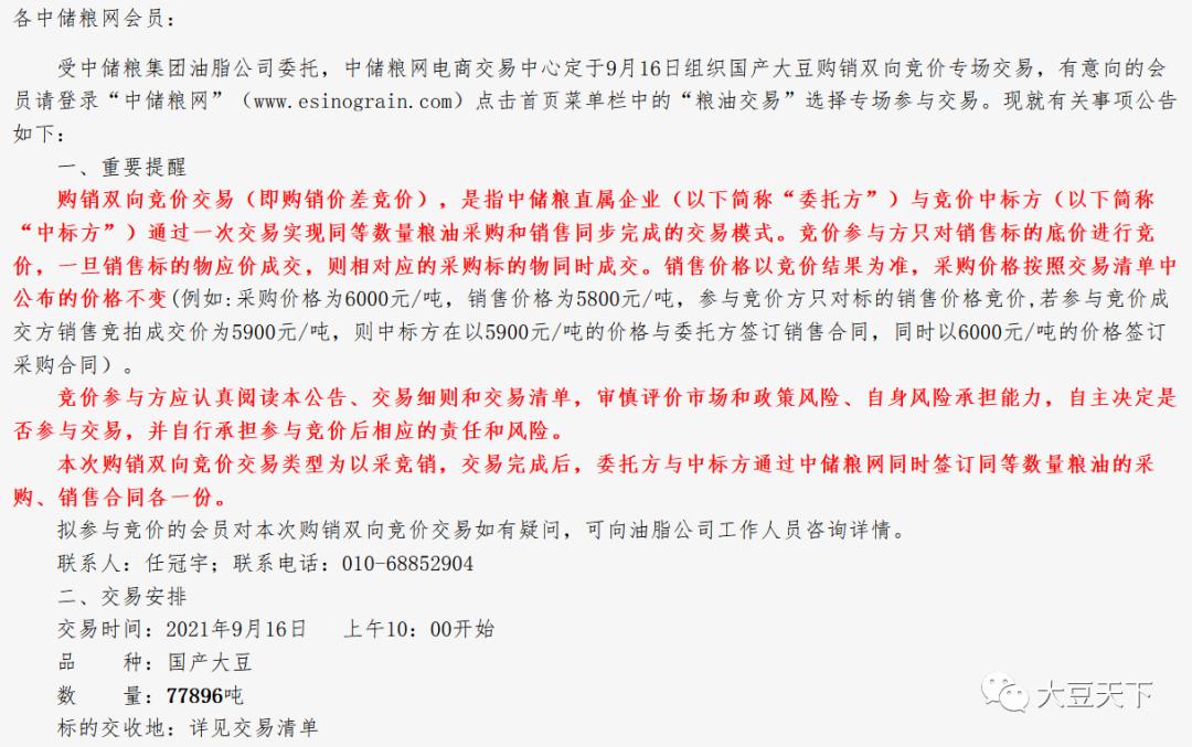 关于举办9月16日油脂公司大豆购销双向竞价交易专场的公告