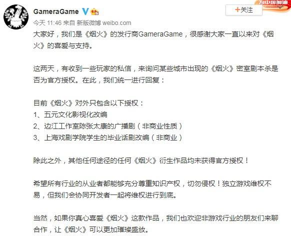 国产恐怖游戏《烟火》遭剧本杀侵权 官方回应