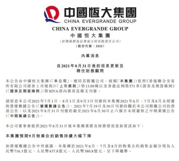 中国恒大公告截图