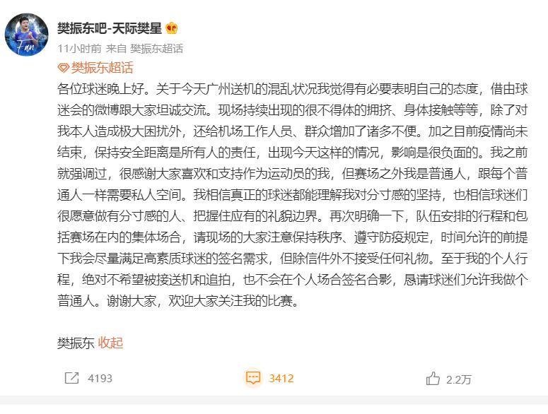 粉丝送机引发混乱!樊振东发文:不希望被追拍!