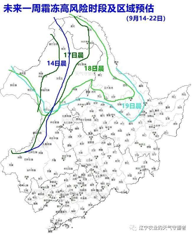 东北霜冻及降雨预报!