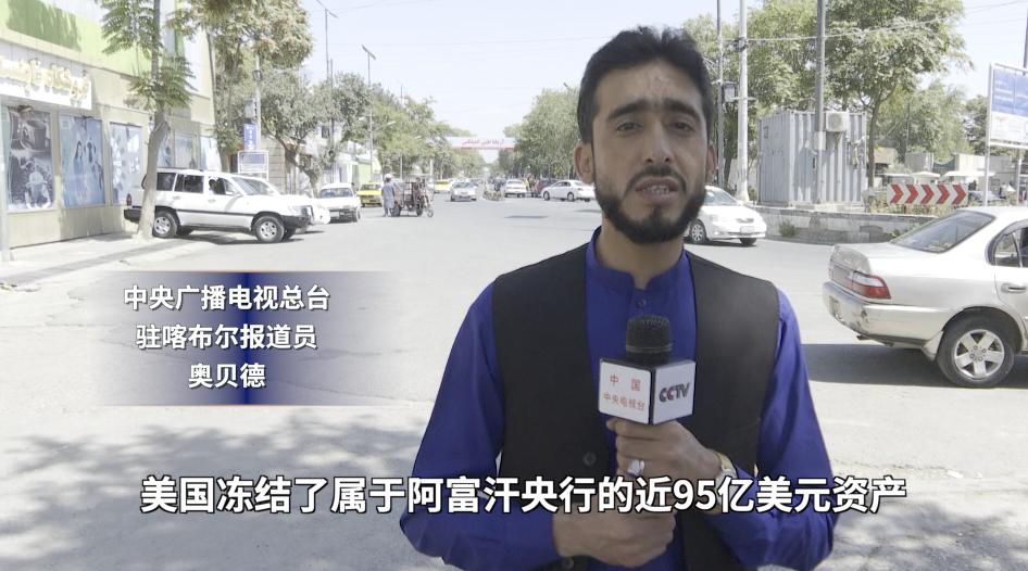 总台记者直击丨美国冻结阿富汗央行95亿美元 阿民众及商业活动面临困境