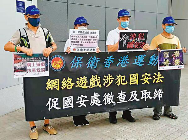 """""""保卫香港运动""""14日请愿,要求执法部门尽快取缔""""煽独游戏""""。 图自港媒"""