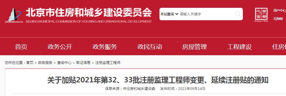 北京市住建委通知加贴2021年第32、33批注册监理工程师变更、延续注册贴