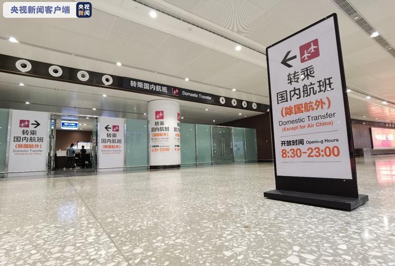 北京大兴机场国内快速中转区升级试运行