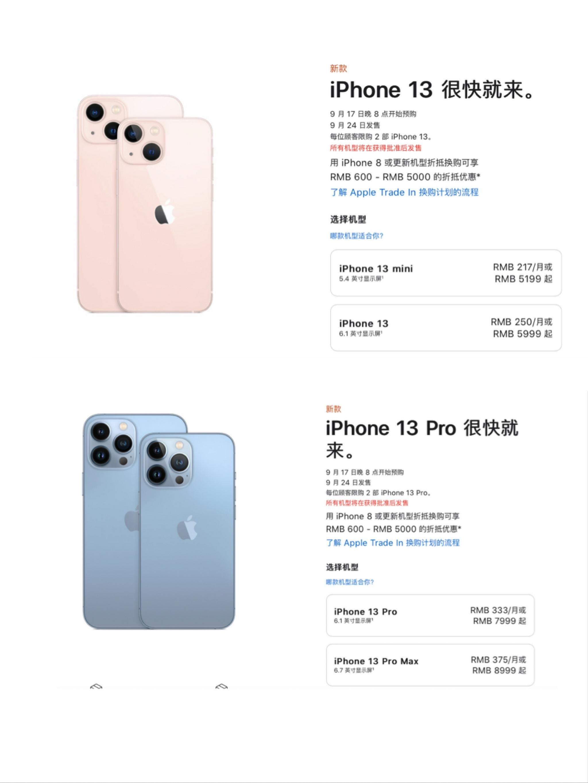 (iphone13系列售价)