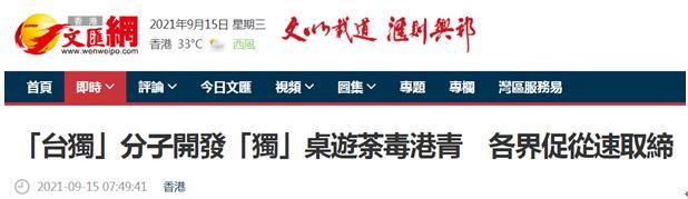 香港《文汇报》报道截图
