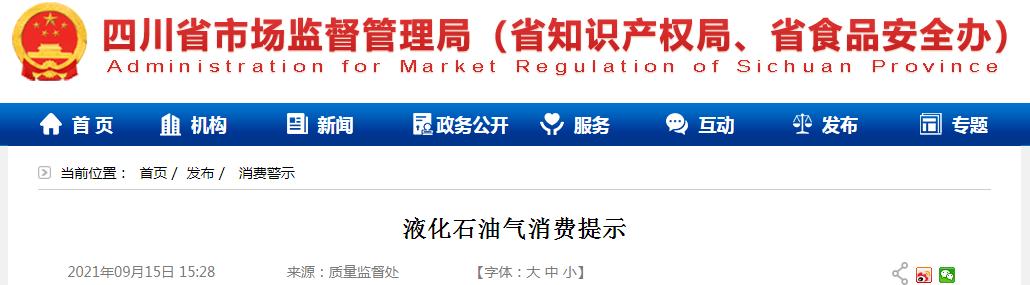 四川省市场监督管理局提醒:使用液化石油气别忽视安全