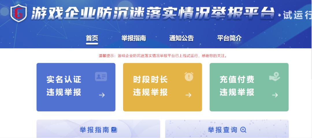 """腾讯网易官宣 中秋假期未成年人网游""""调休""""安排来了"""