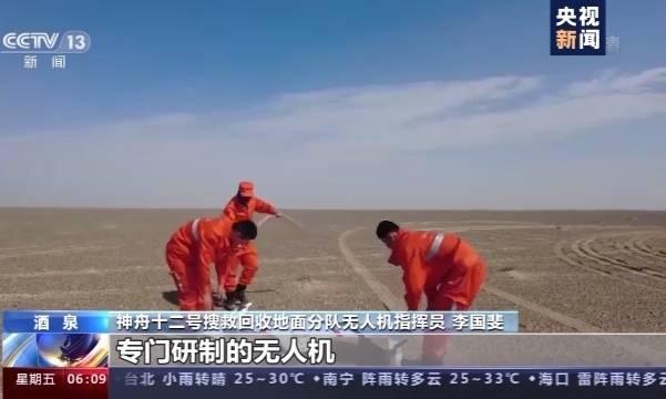 东风着陆场 图片来源 央视