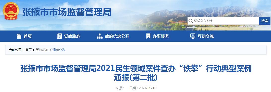 """甘肃省张掖市市场监督管理局2021民生领域案件查办""""铁拳""""行动典型案例通报(第二批)"""