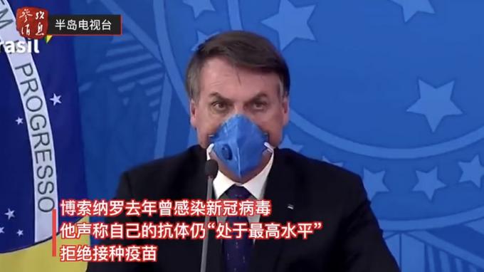 巴西总统坚持:我就不打!