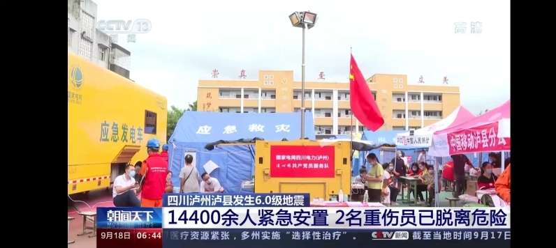 [朝闻天下]四川泸州泸县发生6.0级地震 14400余人紧急安置 2名重伤员已脱离危险