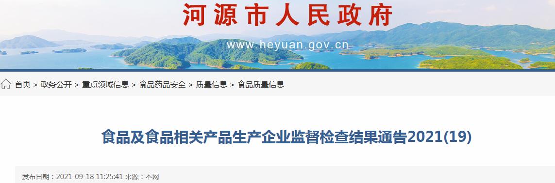 广东河源市市场监管局食品及食品相关产品生产企业监督检查结果通告2021