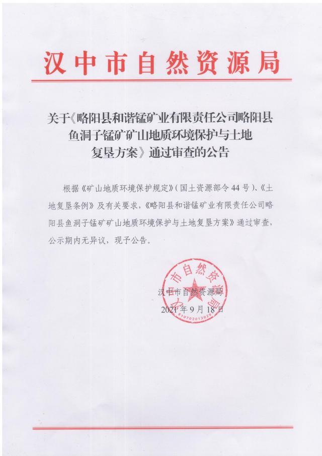 关于《略阳县和谐锰矿业有限责任公司略阳县鱼洞子锰矿矿山地质环境保护与土地复垦方案》通过审查的公告