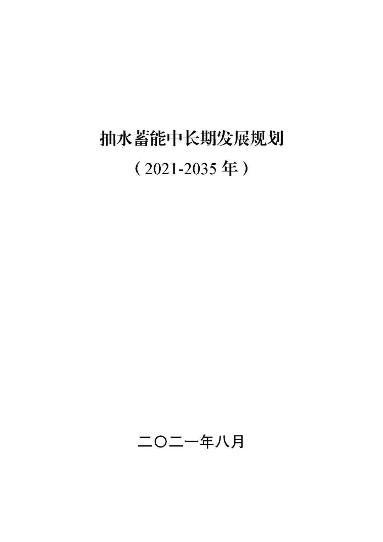 国家能源局发布《抽水蓄能中长期发展规划(2021-2035年)》