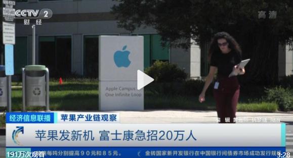 """富士康紧急招人20万,保iPhone 13发售,最高1人奖近1.3万!预计出货量1亿部,有企业却被""""抛弃""""……"""