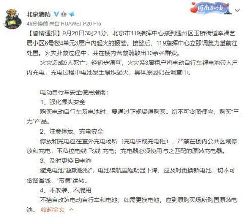 北京通州小区起火致5死 系电动车电池充电爆炸