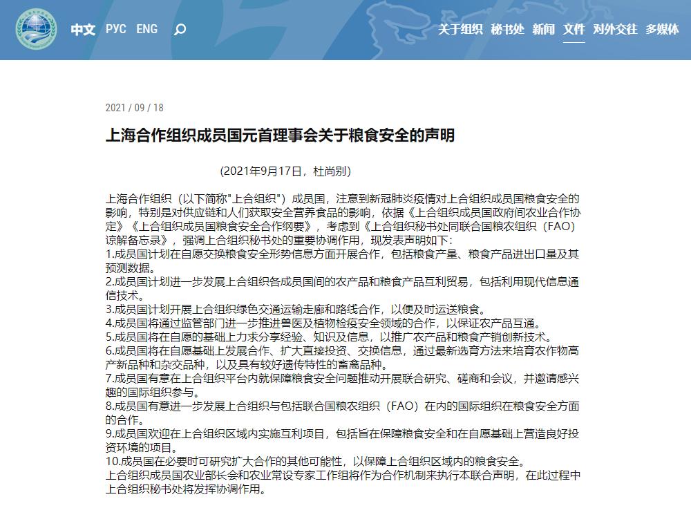 《上海合作组织成员国元首理事会关于粮食安全的声明》发布