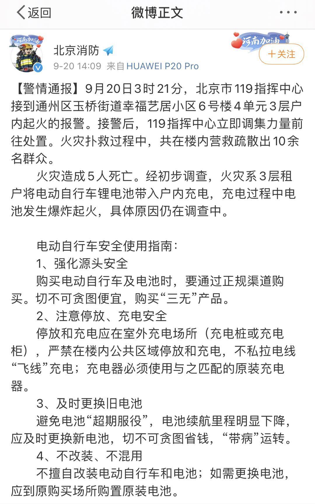 通州火灾造成5人死亡,租户将电动车电池带入户充电!北京房地产中介协会发布紧急通知