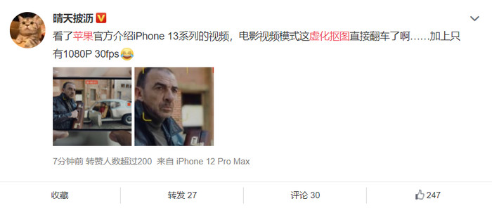 苹果iPhone13手机电影模式翻车?到底怎么回事