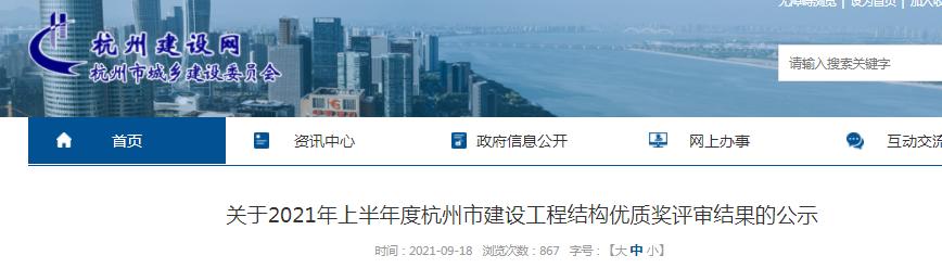 2021年上半年度杭州市建设工程结构优质奖评审结果公示