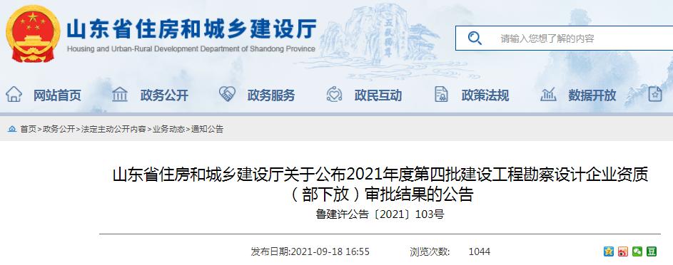 山东省住建厅公布2021年度第四批建设工程勘察设计企业资质(部下放)审批结果