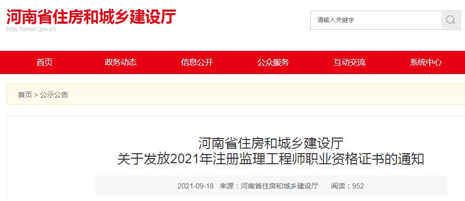 河南省住建厅通知领取2021年注册监理工程师职业资格证书