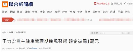 违规聚餐,艺人王力宏被罚1万新台币(约2000人民币)