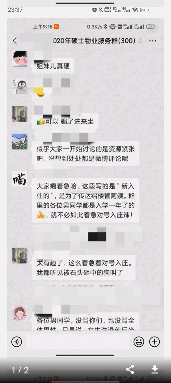 网传北师大电梯事件截图