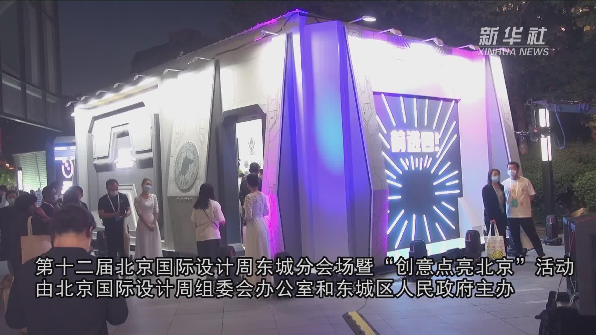 """《三体》IP快闪空间""""蓝色空间号""""概念飞船亮相北京国际设计周"""