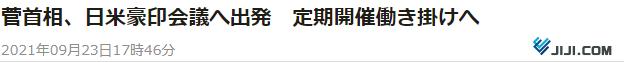 时事通讯社:菅义伟启程赴美参加美日印澳峰会,向其他3国提出定期举行首脑会议