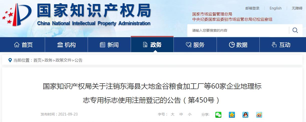国家知识产权局关于注销东海县大地金谷粮食加工厂等60家企业地理标志专用标志使用注册登记的公告(第450号)
