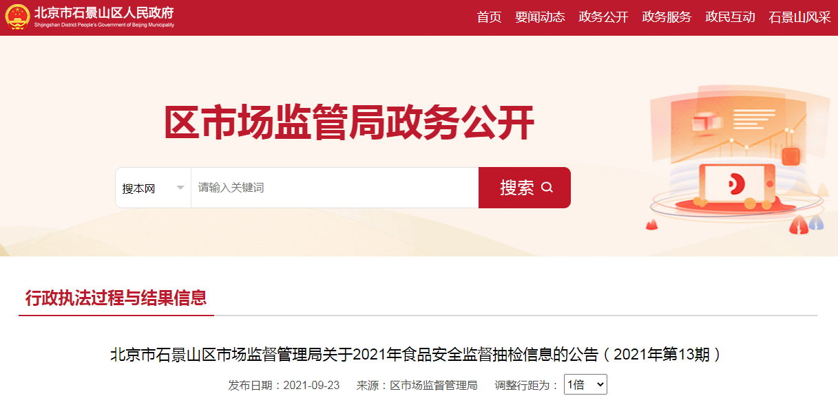 北京市石景山区市场监管局抽检食品84批次均合格